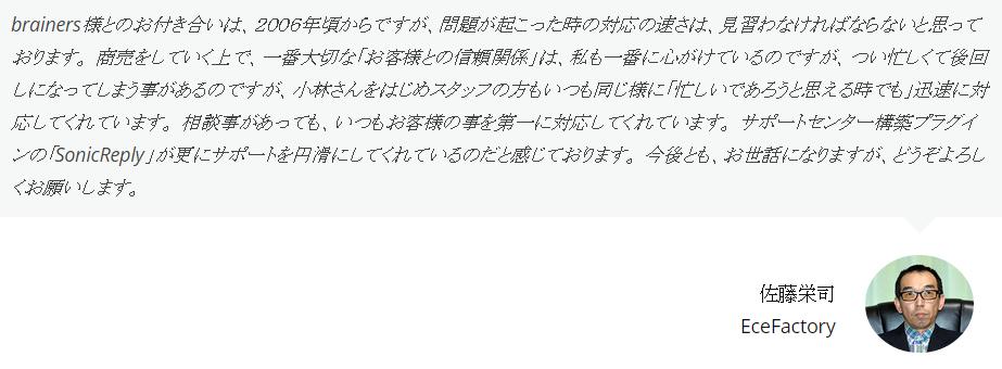 support_testimonial_satou