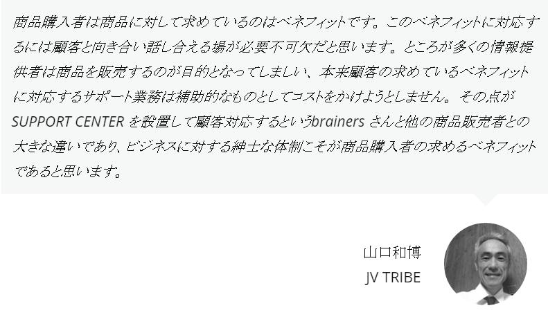 yamaguchi_opinion